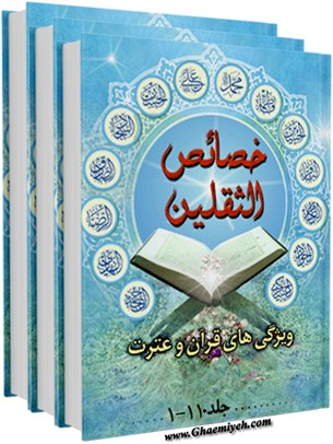 خصائص الثقلین ( ویژگی های قرآن و عترت علیهم السلام )