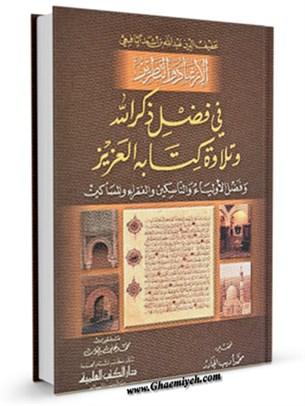 الارشاد و التطريز في فضل ذكر الله و تلاوه كتابه العزيز