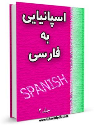 فرهنگ لغت اسپانیایی به فارسی جلد 2