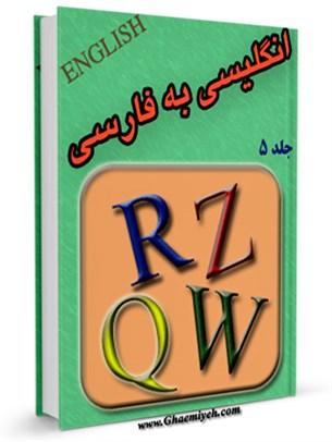 فرهنگ لغت انگلیسی به فارسی جلد 5