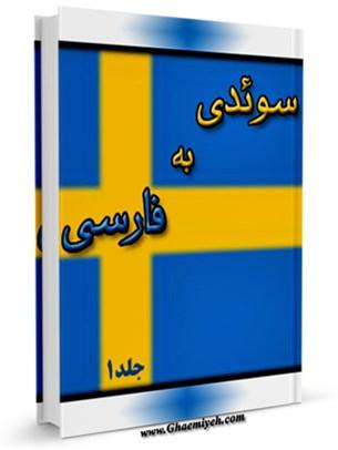 فرهنگ لغت سوئدی به فارسی جلد 1