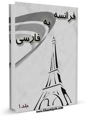 فرهنگ لغت فرانسه به فارسی جلد 1