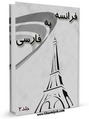 فرهنگ لغت فرانسه به فارسی جلد 2