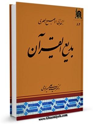 بدیع القرآن