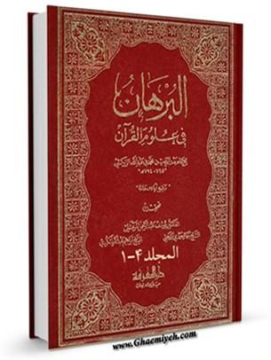 البرهان في علوم القرآن