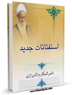 استفتائات حج - ناصرمکارم شیرازی
