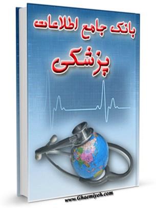 بانک جامع اطلاعات پزشکی