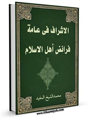الاشراف في عامه فرائض اهل الاسلام (الحج)