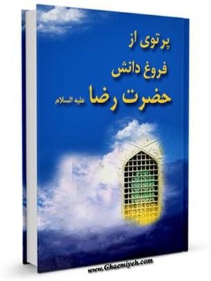 پرتوی از فروغ دانش حضرت رضا ( علیه السلام )