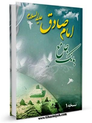 بانک جامع امام صادق علیه السلام