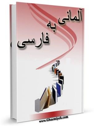 فرهنگ لغت آلمانی به فارسی
