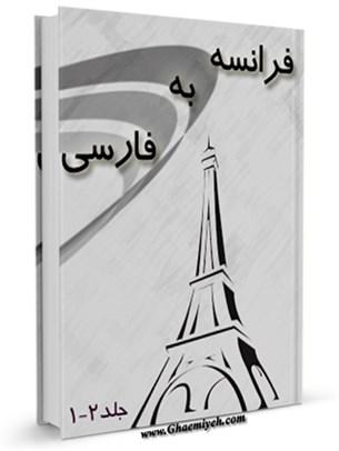 فرهنگ لغت فرانسه به فارسی