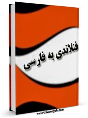 فرهنگ لغت فنلاندی به فارسی
