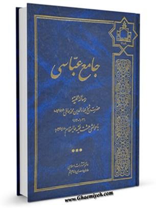 جامع عباسی ( طبع جدید )