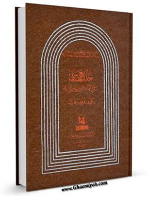 جامع عباسی ( طبع قدیم )