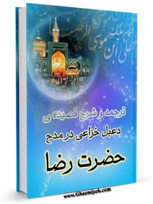 ترجمه و شرح قصیده دعبل خزاعی در مدح حضرت رضا علیه السلام