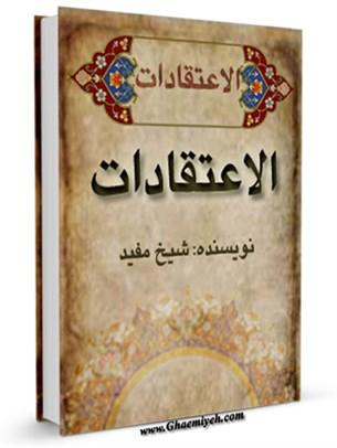 ترجمه الاعتقادات للشیخ المفید