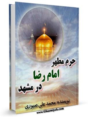 حرم مطهر امام رضا علیه السلام در مشهد
