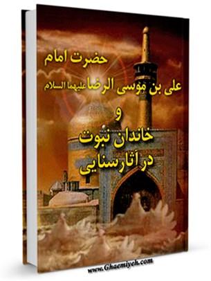 حضرت امام علی بن موسی الرضا علیهماالسلام و خاندان نبوت در آثار سنایی