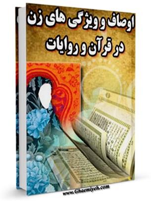 اوصاف و ویژگی زن در قرآن و روایات