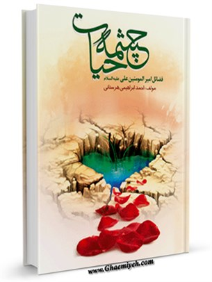 چشمه حیات : فضائل امیرالمومنین علیه السلام و شیعیان