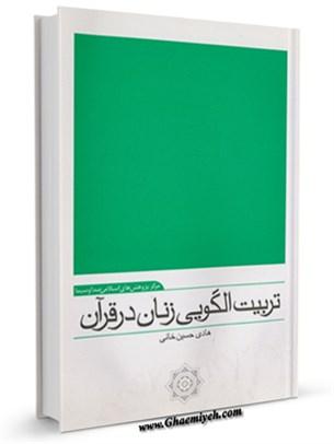 تربیت الگویی زنان در قرآن
