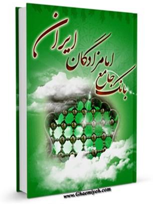 بانک جامع امام زادگان ایران