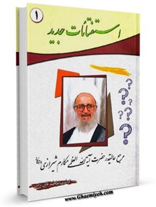 رساله توضیح المسائل آیت الله شیخ ناصر مکارم شیرازی جلد 1
