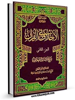 الاخلاق في القرآن جلد 2