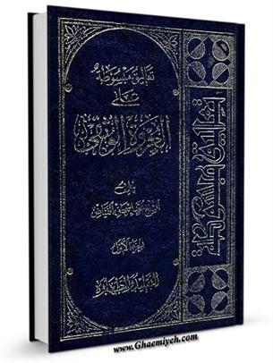 تعاليق مبسوطه علي العروه الوثقي جلد 1