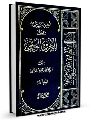 تعاليق مبسوطه علي العروه الوثقي جلد 2