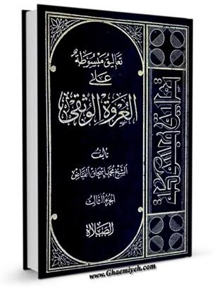 تعاليق مبسوطه علي العروه الوثقي جلد 3