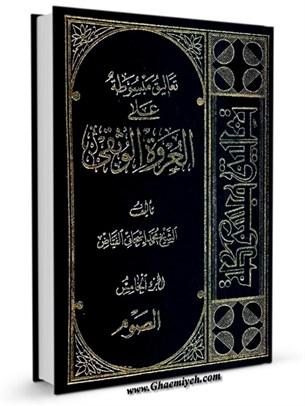 تعاليق مبسوطه علي العروه الوثقي جلد 5