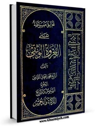 تعاليق مبسوطه علي العروه الوثقي جلد 6