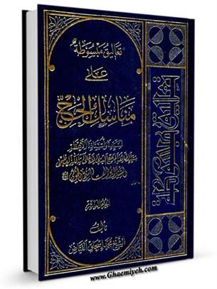 تعاليق مبسوطه علي العروه الوثقي جلد 10