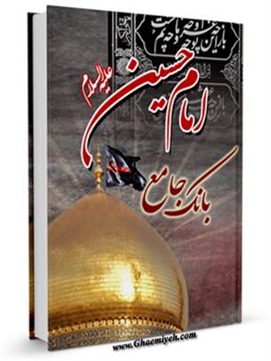 بانک جامع امام حسین علیه السلام