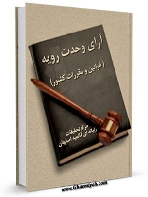 آرای وحدت رویه ( قوانین و مقررات کشور )