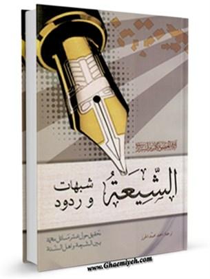 الشيعه شبهات و ردود