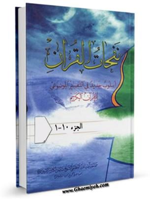 نفحات القرآن : اسلوب جديد في التفسير الموضوعي للقرآن الكريم
