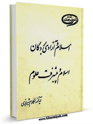 اسلام و آزادی بردگان اسلام و پیشرفت علوم