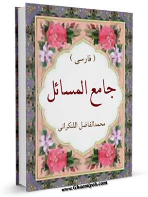 جامع المسائل (فارسی) (حج)