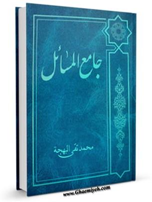 جامع المسائل (عربی) (حج)