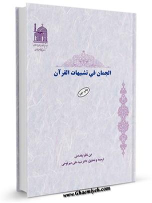 ترجمه الجمان فی تشبیهات القرآن
