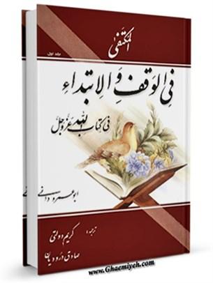 ترجمه المکتفی فی الوقف و الابتداء