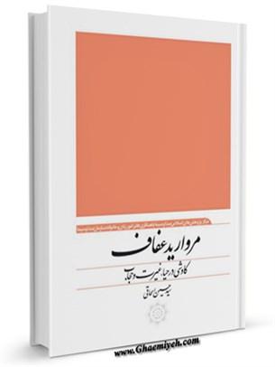 مروارید عفاف ( کاوشی در حیا ، غیرت و حجاب )