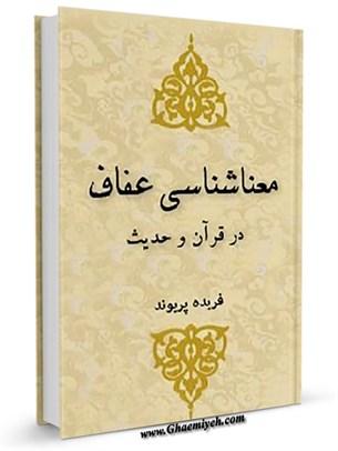 معناشناسی عفاف در قرآن و حدیث