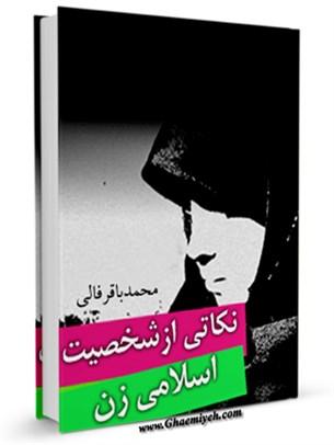 نکاتی از شخصیت اسلامی زن