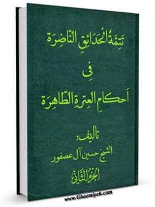 تتمة الحدائق الناضره في احكام العتره الطاهره جلد 2