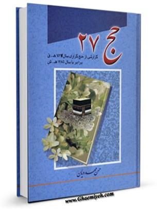 حج 27