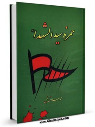حمزه سید الشهداء علیه السلام